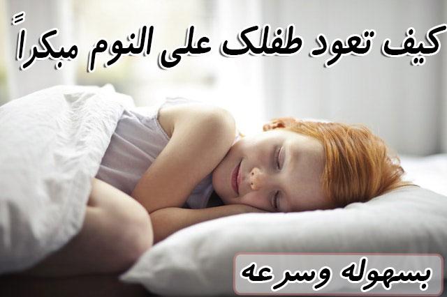 عود طفلك على النوم مبكراً بهذه الطرق البسيطه