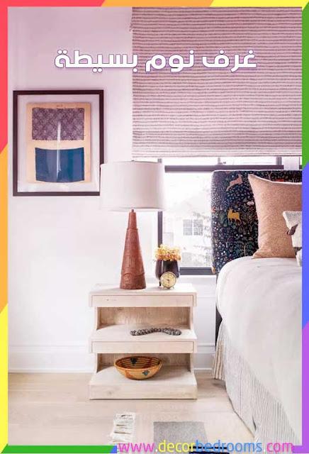 غرفة نوم انيقة وفي نفس الوقت بسيطة