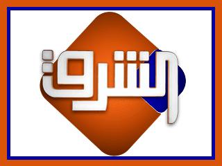 ترددات قناة الشرق El Sharq المصرية على قمر نايل سات وعرب سات هوتبيرد