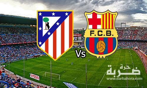 نتيجة مباراة برشلونة واتلتيكو مدريد 2-1 اليوم 26-2-2017 بالدوري الاسباني