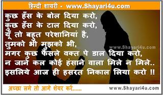 कुछ हँस के - Hindi Shayari for You