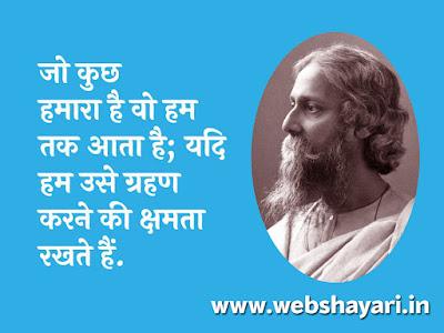ravinder nath ji ke suvichar download images download hindi