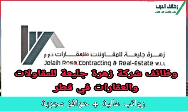 شركة زهرة جليعة للمقاولات والعقارات في قطر تعلن عن وظائف شاغرة