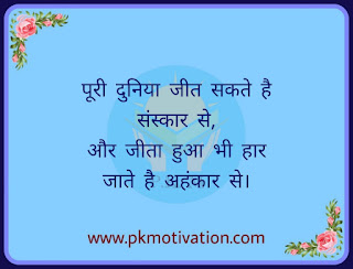 Motivational Quotes, Hindi quotes, Inspiration.