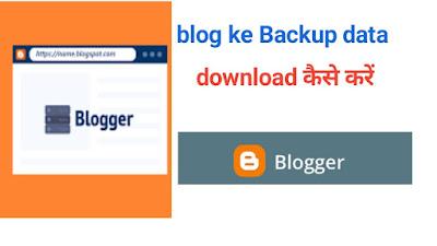 Blogger blog ke backup data download kaise kare