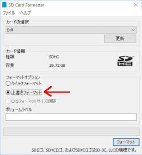 SD Card Formatter上書きフォーマット