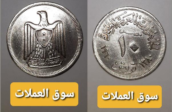 عشرة قروش للجمهورية العربية المتحدة - تاريخ الاصدار سنة 1960 ميلادي