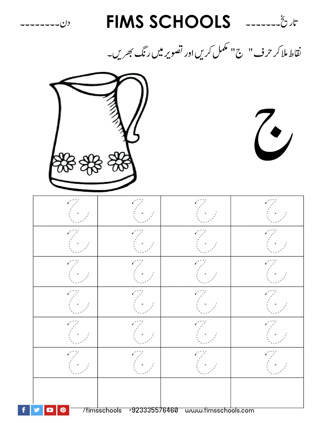Jeem Urdu Tracing Worksheet