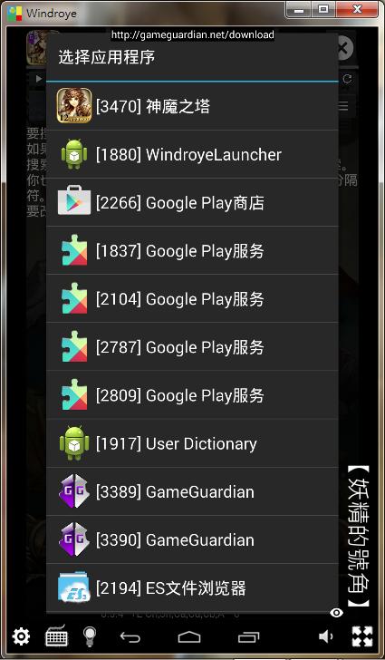 1 - [Android 5.0可用/Asus x86 可用的加速器] GGuardian - 五臟俱全的修改器!