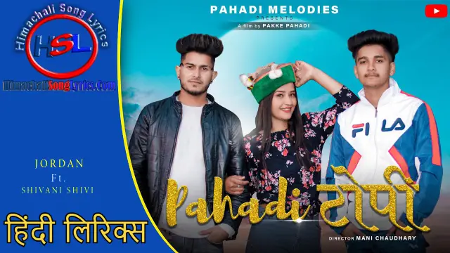 Pahadi Topi | Himachali Song Lyrics | Jordan Pathania | पहाड़ी टोपी