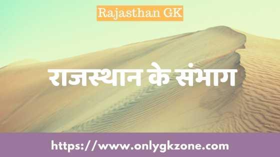 राजस्थान के संभाग