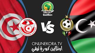 مشاهدة مباراة تونس وليبيا بث مباشر اليوم 25-03-2021 في تصفيات أمم إفريقيا
