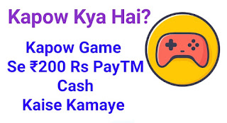 what-is-kapow-kapow-se-200-rs-paytm-cash-kaise-kamaye