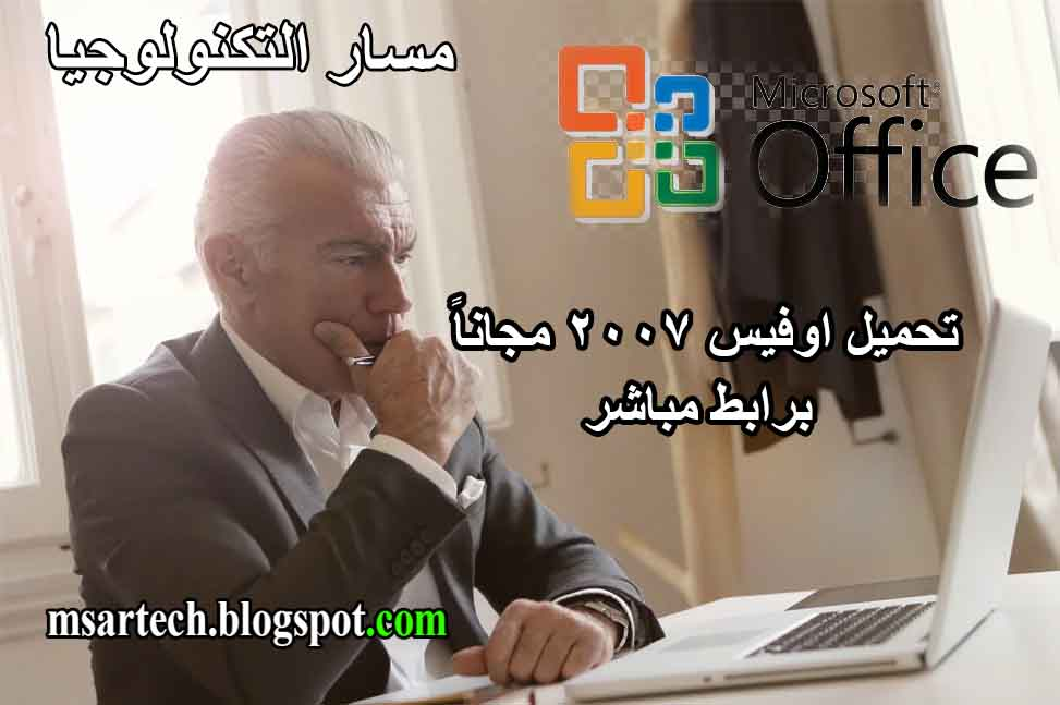 تحميل نسخة مايكروسوفت اوفيس 2010 مجانا عربي