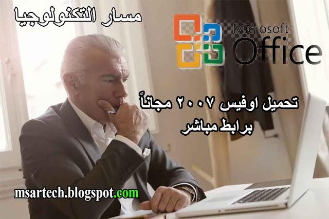 تحميل مايكروسوفت اوفيس 2010 مجانا مع السيريال عربي