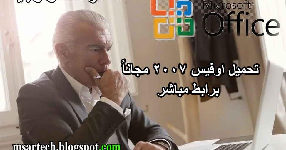 تحميل اوفيس 2007 عربي مجانا مضغوط