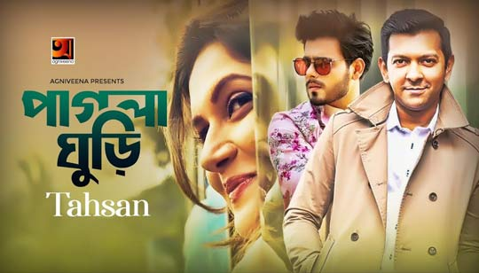 Pagla Ghuri Lyrics by Tahsan Bangla Song
