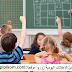 مطلوب 40 مدرس ومدرسة تعليم أولي بمدينة اشتوكة آيت باها