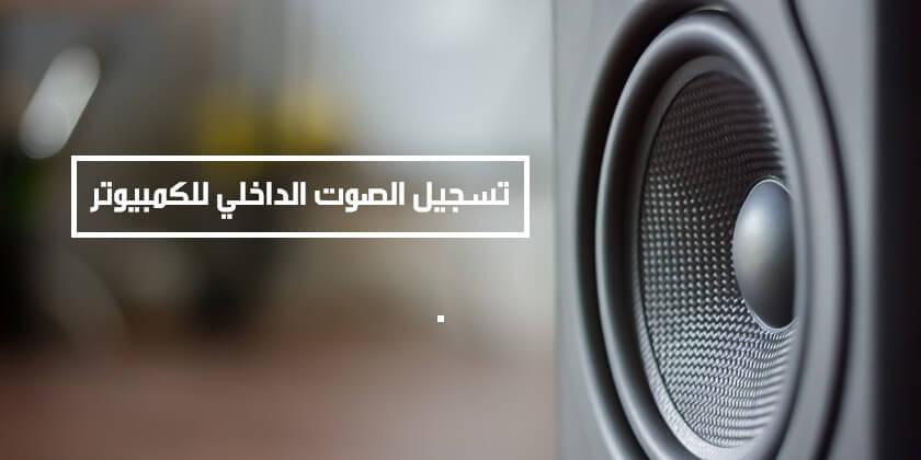 تسجيل الصوت الداخلي للكمبيوتر باستخدام برنامج Audacity المجاني