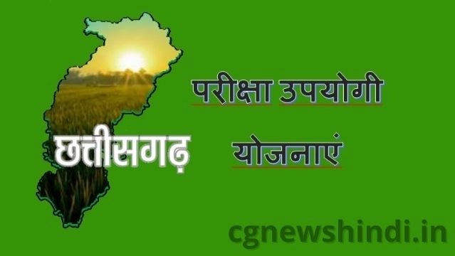 Important scheme of CG Government
