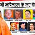 योगी मंत्रिमंडल का विस्तार : एक कैबिनेट और छह राज्य मंत्री शामिल