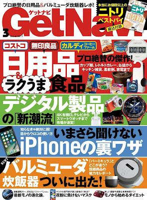GetNavi (ゲットナビ) 2017年03月号 raw zip dl