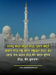 বাংলায় সেরা ঈদ মোবারক পিকচার, SMS, ঈদ মোবারক শুভেচ্ছা বার্তা ডাউনলোড করুন