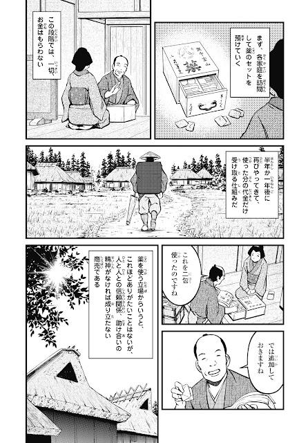 富山の薬売り