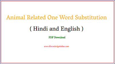 Animal Related One Word Substitution ( Hindi and English )