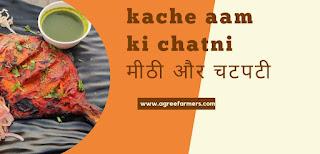 kache aam ki chatni मीठी और चटपटी
