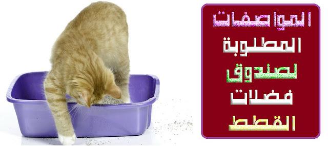 """""""تراب القطط"""" """"تراب القطط توماس""""  """"صندوق فضلات القطط"""" """"صندوق فضلات القطط ذاتي التنظيف"""" """"صندوق الفضلات القطط"""" """"صندوق فضلات قطط"""" """"صندوق الفضلات للقطط"""" """"صندوق تنظيف فضلات القطط الذاتي"""" """"سعر صندوق فضلات القطط"""" """"صندوق فضلات الكلاب"""" """"تراب القطط المعطر"""" """"تراب القطط الكريستال"""" """"تراب القطط بكم"""" """"تراب القطط بالانجليزي"""" """"سعر تراب القطط"""" """"انواع تراب القطط"""" """"اسعار تراب القطط"""" """"رمل القطط توماس"""" """"تراب توماس للقطط"""" """"رمل القطط المعطر"""" """"تراب قطط معطر"""" """"تراب قطط معطر للبيع"""" """"تراب معطر للقطط"""" """"رمل القطط الكريستال"""" """"تراب الكريستال للقطط"""" """"تراب قطط كريستال"""" """"تراب كريستال القطط"""" """"تراب كريستال للقطط"""" """"تراب قطط بالانجليزي"""" """"رمل القطط بالانجليزي"""" """"كم سعر تراب القطط"""" """"سعر رمل القطط"""" """"سعر رمل القطط الكريستال"""" """"انواع رمل القطط"""" """"انواع رمل القطط واسعارها 2018"""" """"انواع رمل القطط واسعارها 2019"""" """"انواع رمل القطط واسعارها"""" """"انواع تراب قطط"""" """"انواع التربة للقطط"""" """"افضل انواع تراب القطط"""" """"انواع رمل قطط"""" """"اسعار رمل القطط"""" """"اسعار رمل القطط 2020"""" """"اسعار رمل القطط فى مصر"""" """"اسعار رمل القطط 2021"""" """"اسعار رمل القطط فى مصر 2020"""" """"اسعار رمل القطط 2020"""" """"رمل قطط توماس"""" """"رمل توماس للقطط"""" """"رمل القطط wc"""" """"رمل قطط معطر"""" """"الرمل المعطر للقطط"""" """"رمل معطر للقطط"""""""