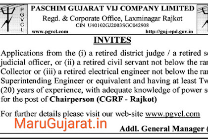 PGVCL Recruitment for Chairperson - CGRF Rajkot Post 2021