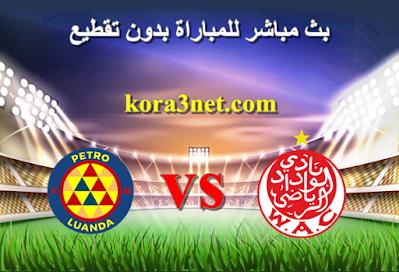 مباراة الوداد المغربى وبترو اتلتيكو