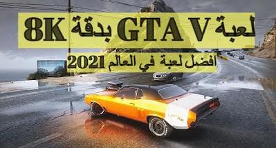 العب لعبة جي تي اي 5  GTA V بدقة 8K حصريا 2021
