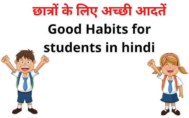 Good Habits for Students in Hindi