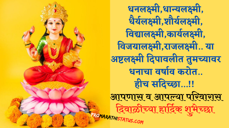दिवाळी,Diwali wishes in marathi