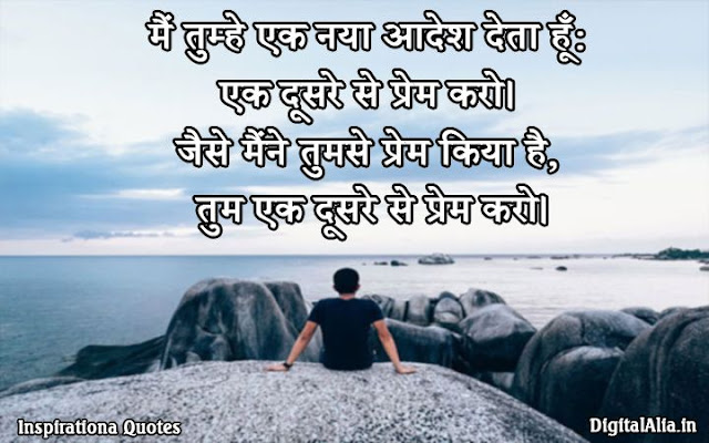 positive thoughts images in hindi