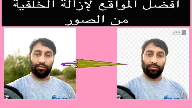 أفضل 4 مواقع لإزالة الخلفية من الصور بسهولة , موقع تغيير خلفية الصورة