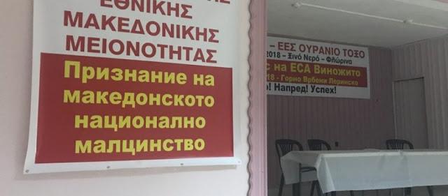 """Σκόπια: «Όσοι ψήφισαν το """"Ουράνιο Τόξο"""" είναι """"Μακεδόνες"""" και αποτελούν μειονότητα στην Ελλάδα»!"""