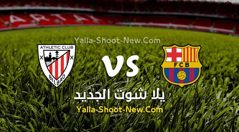 نتيجة مباراة برشلونة وأتلتيك بلباو اليوم بتاريخ 23-06-2020 في الدوري الاسباني
