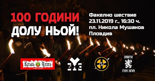 Шествие по повод 100-годишнината от Ньойския диктат