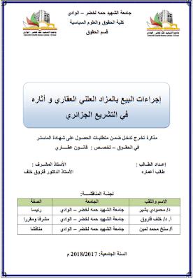 مذكرة ماستر: إجراءات البيع بالمزاد العلني العقاري وأثاره في التشريع الجزائري PDF