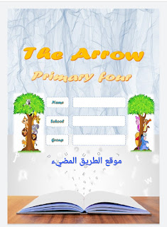 أحدث مذكرة في اللغه الانجليزيه للصف الرابع الابتدائي الترم الثاني 2021 لمستر صلاح عبد السلام