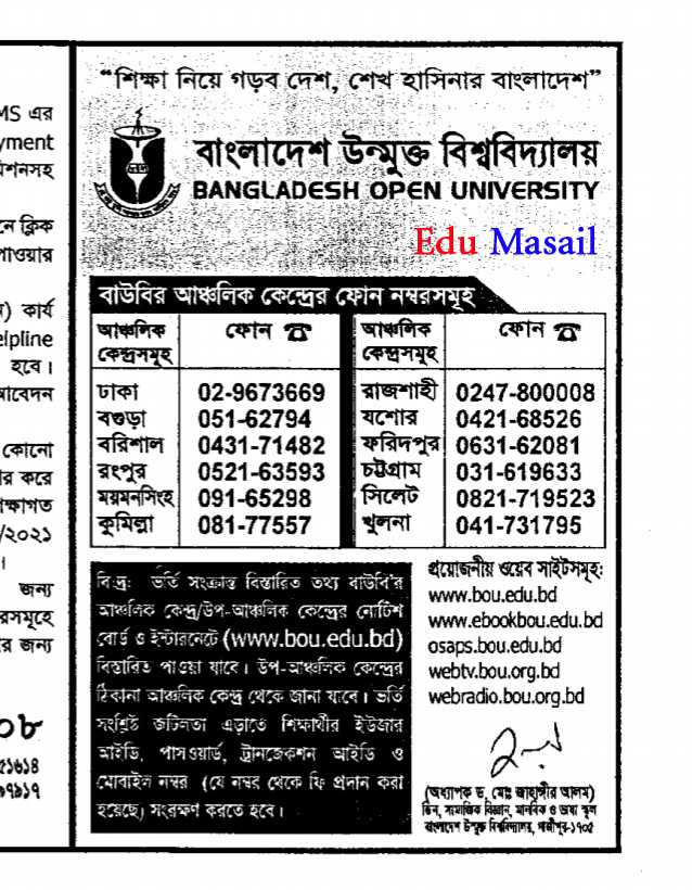 bou ba and bss admission 2021 - edu masail -  p-4