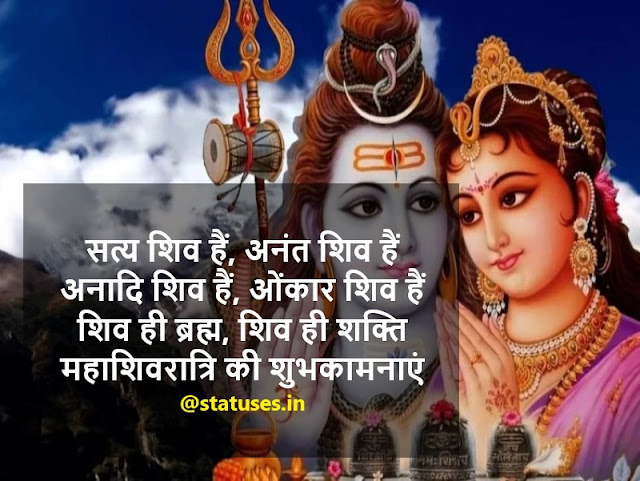 Latest Mahashivratri Hindi Quotes