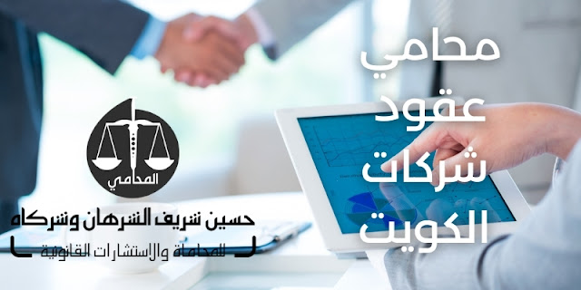 محامى عقود شركات الكويت