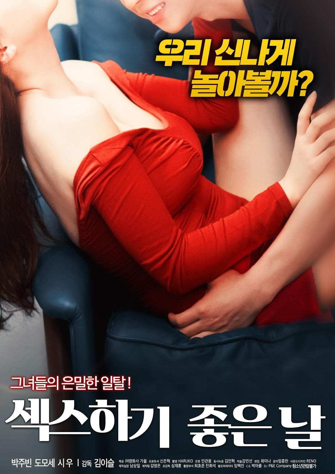 Good Day To Have Sex Full Korea 18+ Adult Movie Online Free