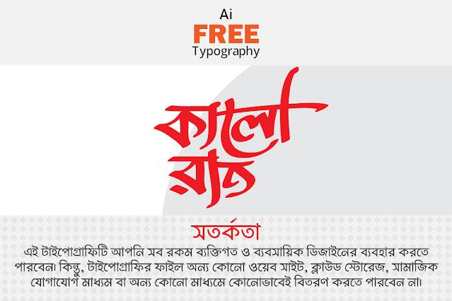 bangla typohraphy design in 2021