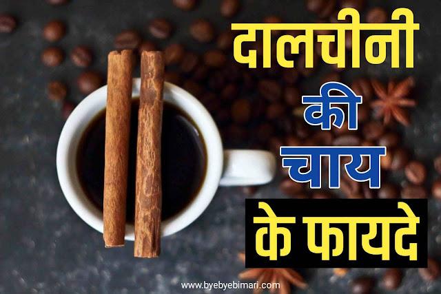 दालचीनी की चाय के फायदे