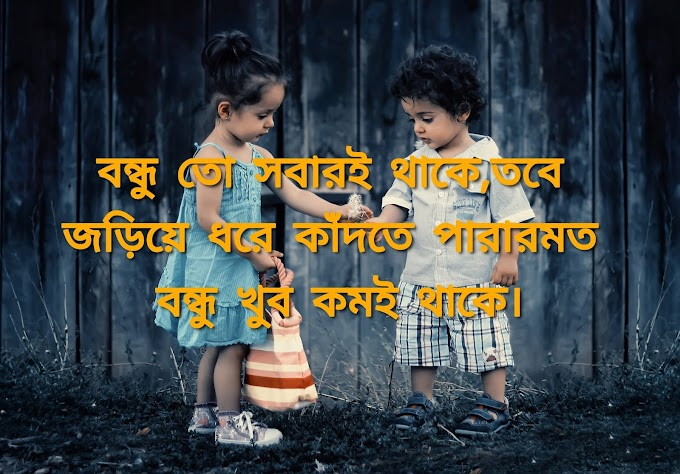 Bangla friendship kobita, Friendship Day Bengali images by Fast2smsxyz